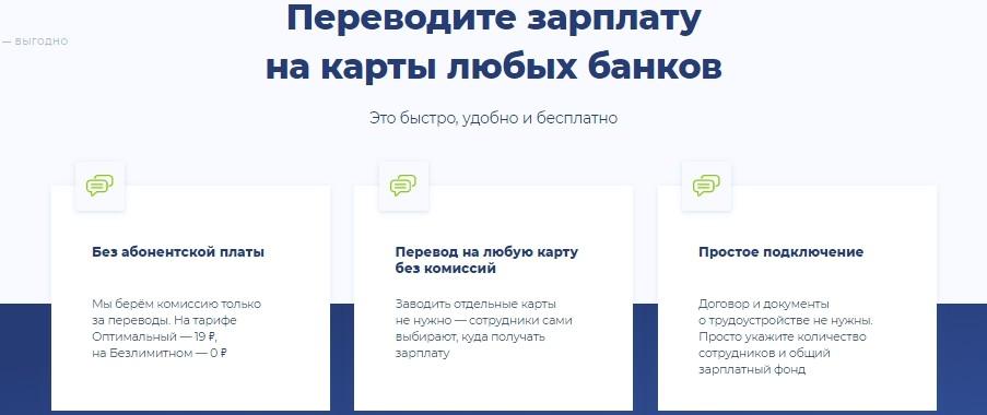 """""""Модульбанк"""": как открыть расчетный счет для ИП и ООО – тарифы, акции, список документов, отзывы"""