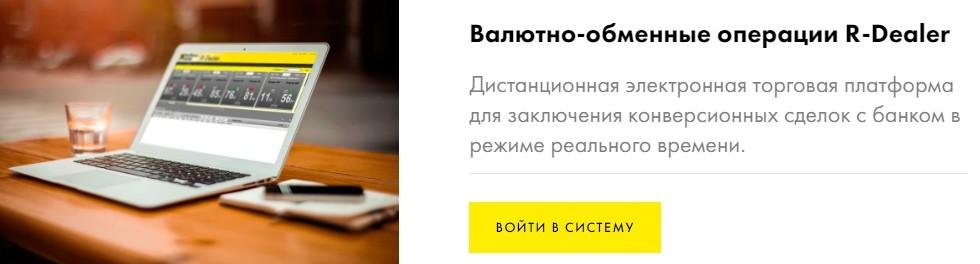 «Райффайзенбанк»: как открыть расчетный счет для ИП и ООО – тарифы, акции, список документов, отзывы