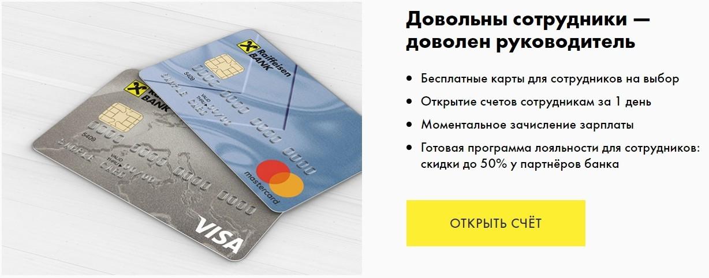 Райффайзенбанк: открыть расчетный счет для ИП и ООО – тарифы, акции, список документов, отзывы