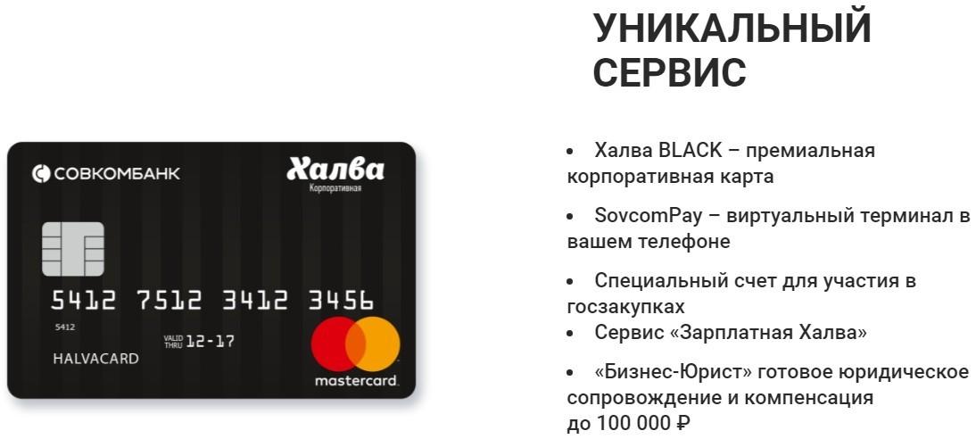 зарплатная карта в совкомбанке