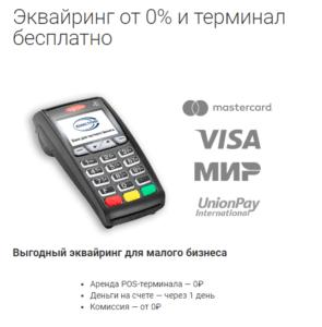 """Эквайринг в банке """"Юнистрим"""""""