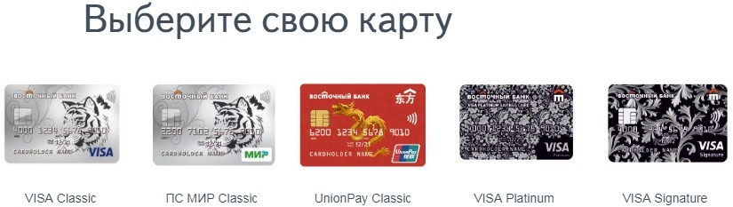 Зарплатный проект в Восточном банке