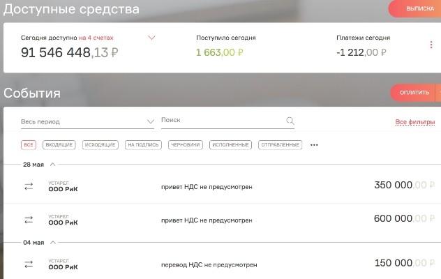 """""""Делобанк"""": как открыть расчетный счет для ИП и ООО - тарифы, акции, список документов, отзывы"""
