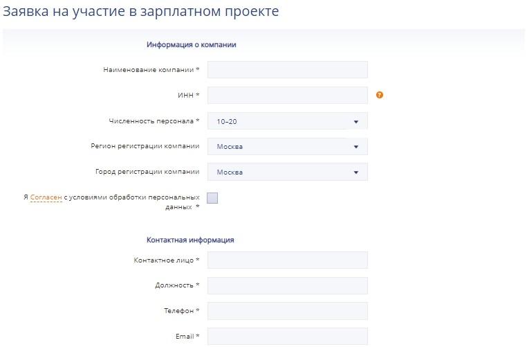 Зарплатный проект в Промсвязьбанке