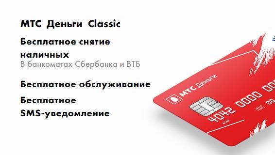 """""""МТС Банк"""": как открыть расчетный счет для ИП и ООО – тарифы, акции, список документов, отзывы"""
