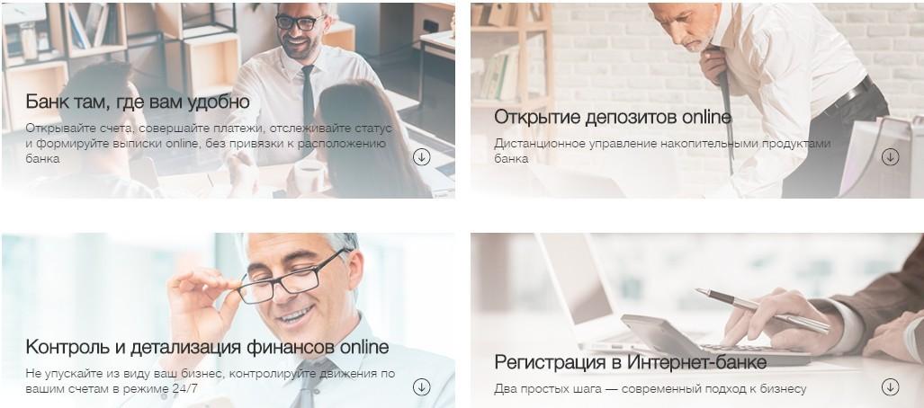 ЛокоБанк: открыть расчетный счет для ИП и ООО - тарифы, акции, список документов, отзывы