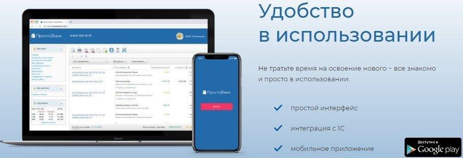 """""""Простобанк"""": как открыть расчетный счет для ИП и ООО - тарифы, акции, список документов, отзывы"""