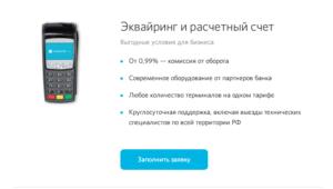 """Эквайринг в банке """"Открытие"""""""