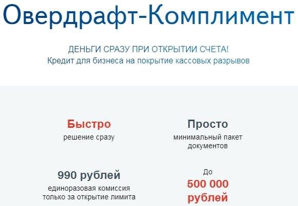 восточный банк кредит для ип подать онлайн заявку на ипотеку в втб 24