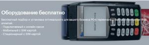 Хлынов банк: как открыть расчётный счёт для ИП и ООО. Тарифы, акции, список документов, опции