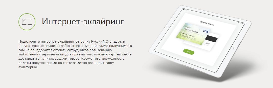 Банк Русский Стандарт: как открыть расчётный счёт для ИП и ООО, тарифы, отзывы