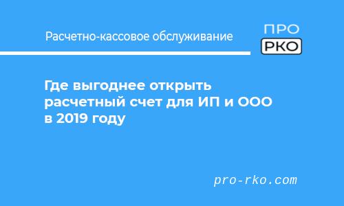 Где выгоднее открыть расчетный счет для ИП и ООО в 2019 году