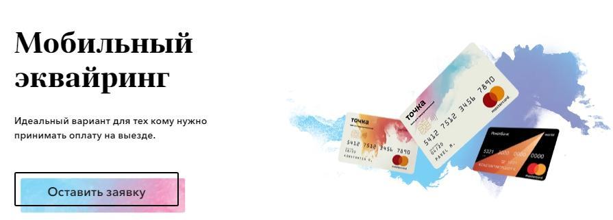 """Банк """"Точка"""": как открыть расчетный счет для ИП и ООО – тарифы, акции, список документов, отзывы"""