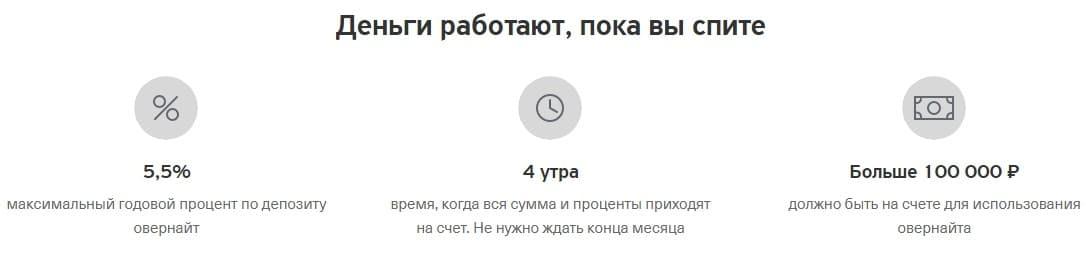 """Банк """"Тинькофф"""" запустил депозиты для бизнеса"""
