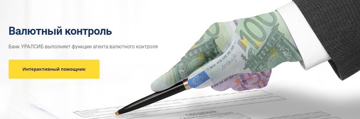 """""""Банк УРАЛСИБ"""": как открыть расчетный счет для ИП и ООО – тарифы, акции, список документов, отзывы"""
