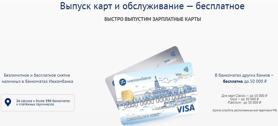 Датабанк: как открыть расчетный счет для ИП и ООО – тарифы, отзывы