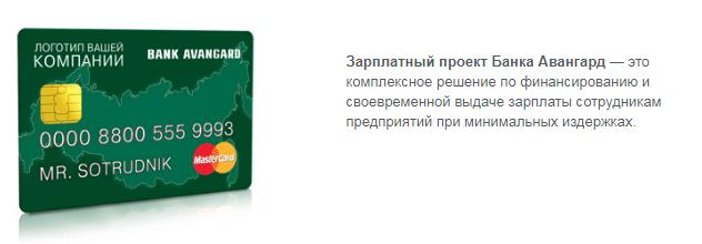 """Банк""""Авангард"""": как открыть расчетный счет для ИП и ООО. Тарифы, акции, список документов, отзывы"""