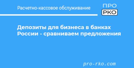 Депозиты для бизнеса в банках России - сравниваем предложения