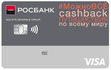 Росбанк - зарплатный проект: условия, подключение