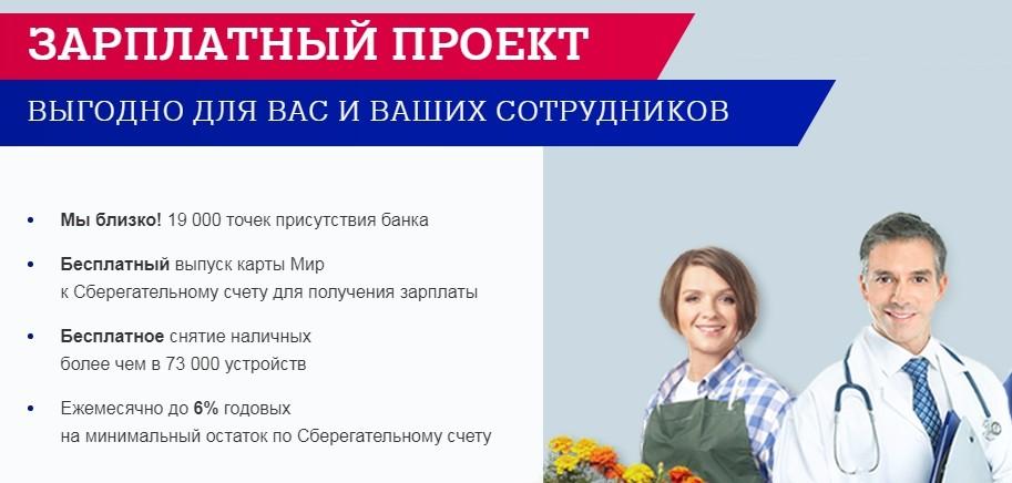 Зарплатный проект в Почта Банке