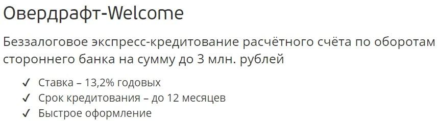 Овердрафт в банке Санкт-Петербург