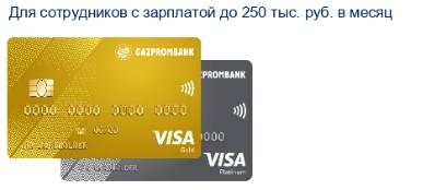 Зарплатный проект в Газпромбанке