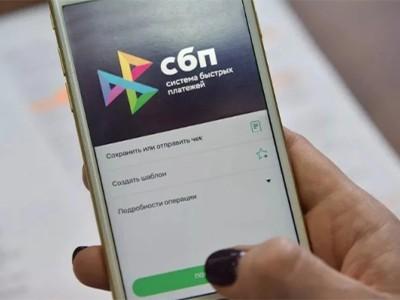 ЦБ отменил комиссию для банков в Системе быстрых платежей