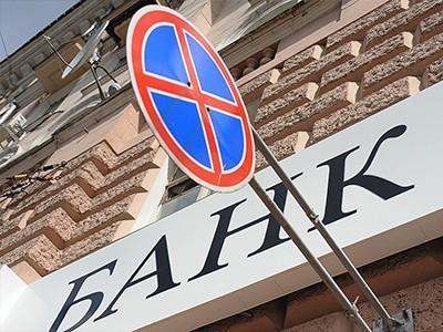 Как вернуть деньги, если у банка отозвали лицензию