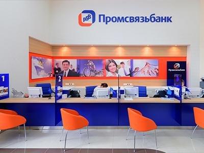 Промсвязьбанк запустил для МСП дифференцированную ставку по эквайрингу