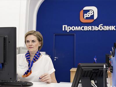 В Промсвязьбанке появился новый бесплатный сервис для всех предпринимателей