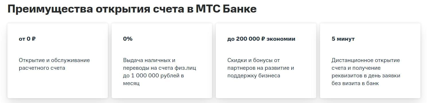 МТС Банк пополнил список выгодных тарифов для бизнеса